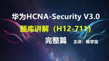 华为HCNA安全V3.0 题库讲解