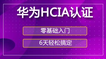 华为认证  HCIA-RS 华为路由交换工程师认证培训