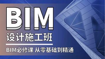 BIM设计施工班(土建、机电、施工、出图)