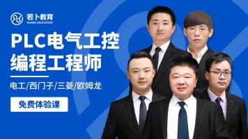 【免费体验课】西门子PLC电气编程快速入门/西门子/三菱/欧姆龙