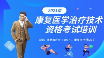2021年祥哥说康复康复资格考试初级(士和师)课程