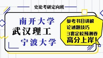 【一耶】2022武汉理工、南开大学设计史论定向班
