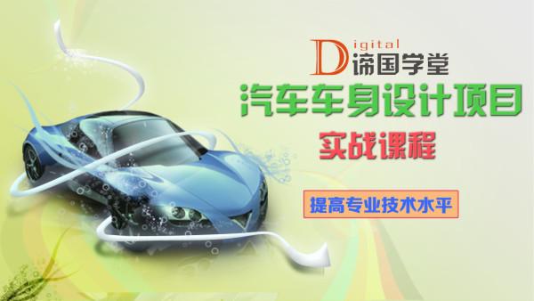CATIA汽车车身设计专业技术提高VIP课程【3D特种兵在线项目实战】