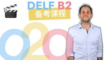 DELF B2 备考课程