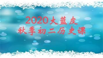 2020大蓝皮秋季八上历史课程(期末进度)