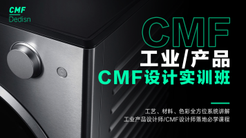 工业产品CMF(颜色 / 材料 / 工艺)设计实训班
