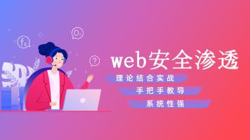 web安全/web渗透/漏洞挖掘/渗透测试【知了堂】