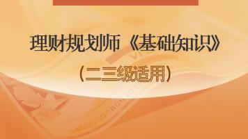 国家理财规划师(ChFP)《基础知识》二三级适用网授精讲班