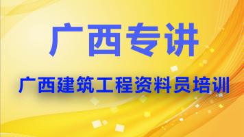 【恒智天成】广西建筑工程资料员培训课程