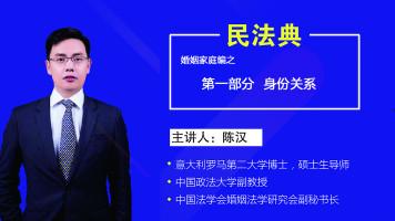 名师话重点解读民法典婚姻家庭编系列一:身份关系(陈汉教授)