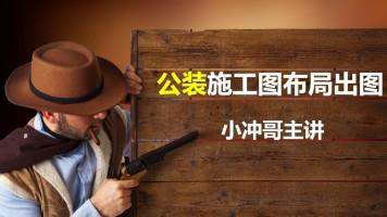 【一卜川●小冲哥】公装施工图布局出图技法(录播)