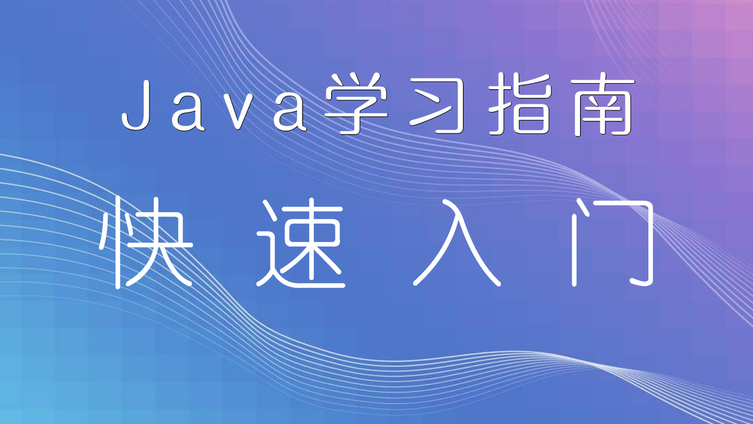 Java学习指南系列(Java入门)