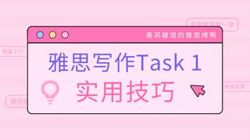 雅思写作Task 1实用技巧