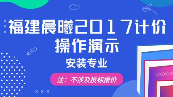 【不涉及投标报价】福建晨曦计价2017软件项目操作演示安装演示