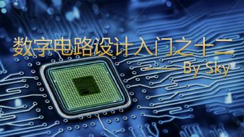 数字IC/数字电路/FPGA设计入门之十二