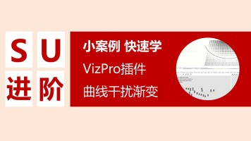 【SketchUp参数化建模】曲线干扰渐变_VizPro插件