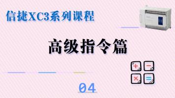 信捷XC3系列PLC_高级指令篇
