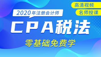 2020CPA注册会计师 税法 注会 零基础免费学