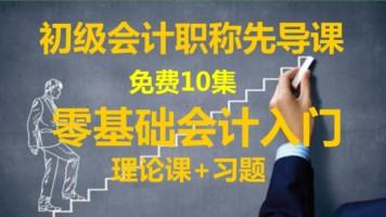 初级会计职称【零基础会计入门班-理论课+习题】
