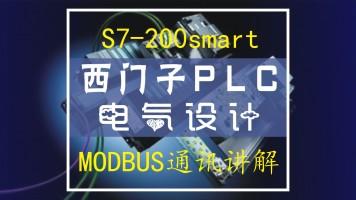 前桥教育--西门子、三菱PLC--电气自动