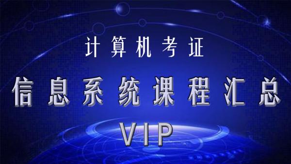 计算机考证:信息系统VIP课程汇总2020