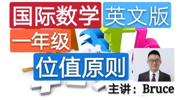 【精品课】一年级小学国际英文数学(位值原则)