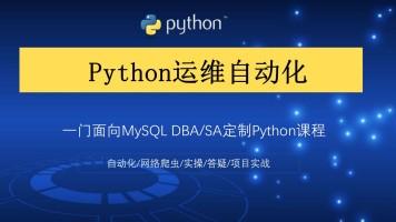 Python运维自动化