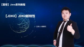 【JDK8】JDK8新特性