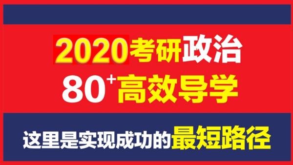 2020考研政治冲刺80分+速效导学指南