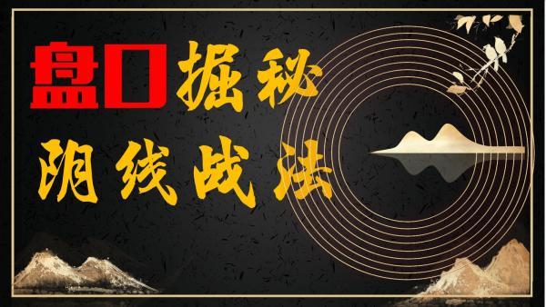 十三懿知识分享2期:【阴线战法】