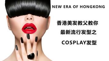 最新流行发型系列之教你打造cosplay发型