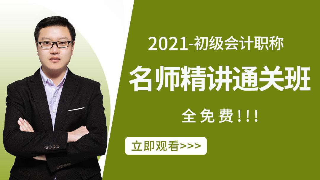 【菜子学院】2021初级会计录播课 会计实务 经济法基础 初级职称