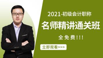 【菜子学院】2021初级会计录播课|会计实务|经济法基础|初级职称