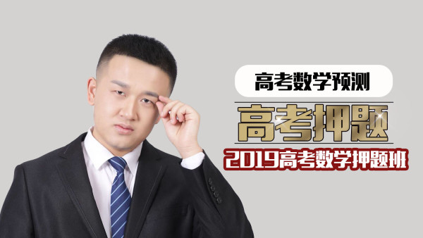 2019高考数学押题班+【微信】supermath987-宋超数学超人