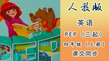 人教版(PEP)三起小学英语五年级(下册)同步教学②