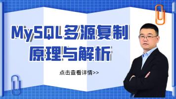 MySQL多源复制原理与解析