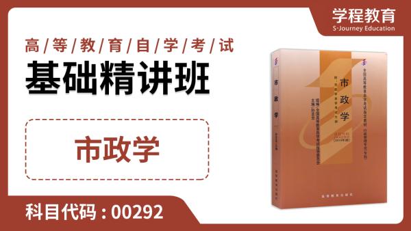 自考00292市政学  基础精讲班【学程教育】