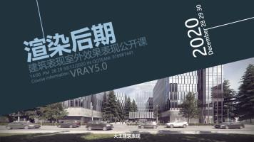 建筑表现/室外效果图/VRAY5.0/PHOTOSHOP渲染后期公开课