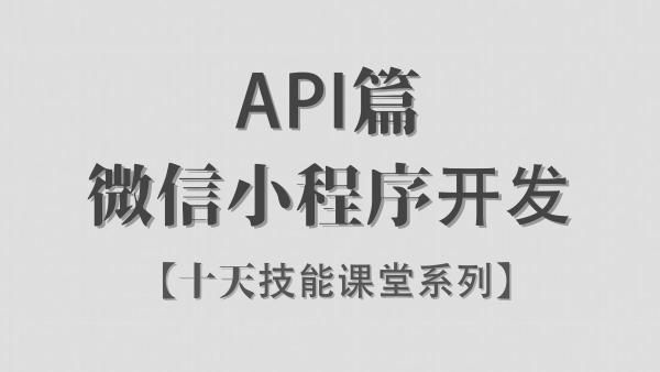【李炎恢】微信小程序开发 / API篇 / 十天技能课堂