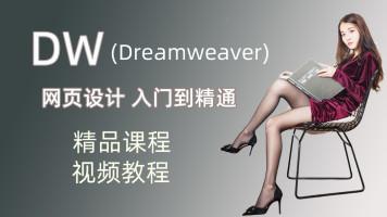 Dreamweaver视频教程 入门到教程 dw教程 0基础速成 自学精品课程
