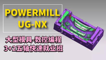powermill 工厂教学 龙门 高速 五轴 UG编程 PM编程(直播有回放