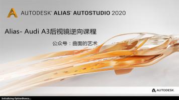 Audi A3 后视镜逆向建模(可下载油泥数据)