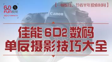 6D2好机友摄影学习U盘零基础学摄影视频教程相机操作PS2020后期