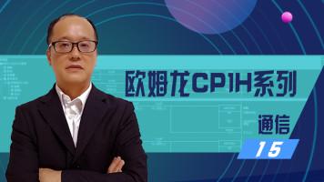 欧姆龙PLC_CP1H通信