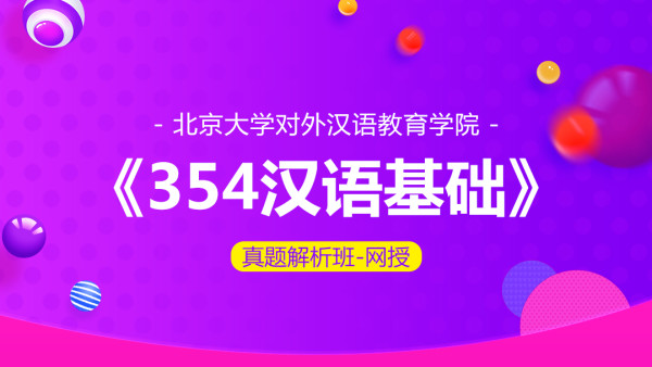北京大学对外汉语教育学院《354汉语基础》真题解析班