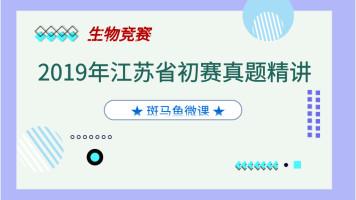 生物竞赛2019年江苏省初赛真题精讲
