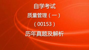 自学考试质量管理(一)(00153)历年自考真题及解析