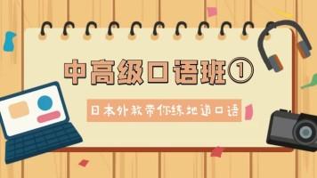 68日语 中高级口语1班
