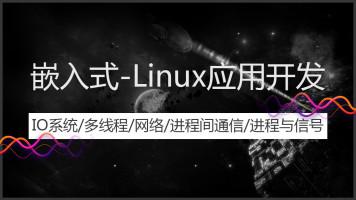 Linux应用开发-Linux系统程序设计