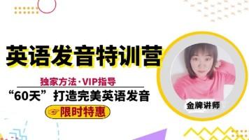 【限时】英语发音特训营|VIP指导|2个月摆脱中式口音